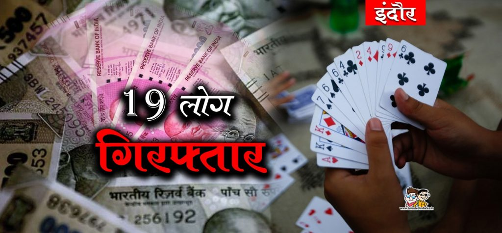 जुआरियों indore gambling case