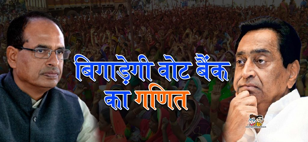 जयस mp election news images