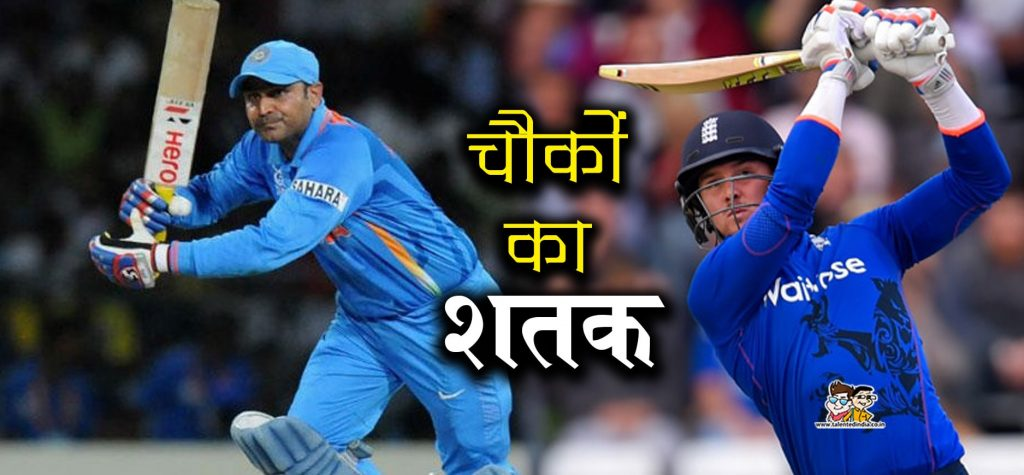 वीरेंद्र सहवाग players who made centuries in short innings images