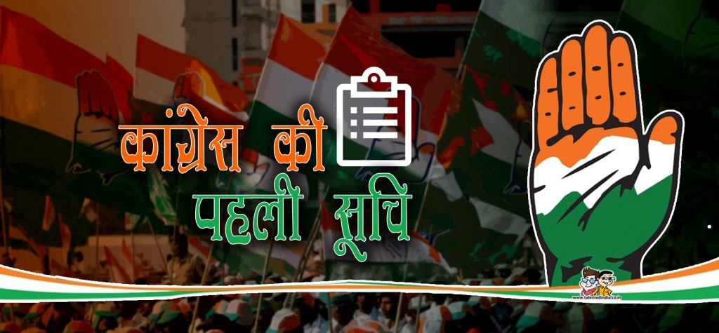सूची congress listed 70 names for mp election