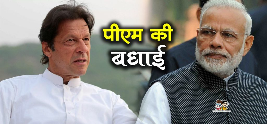नरेंद्र मोदी pm modi cricketer imran khan images