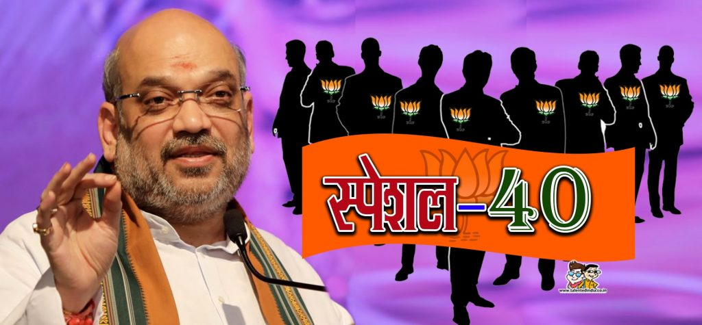 स्पेशल टीम amit shah expert team for mp election images