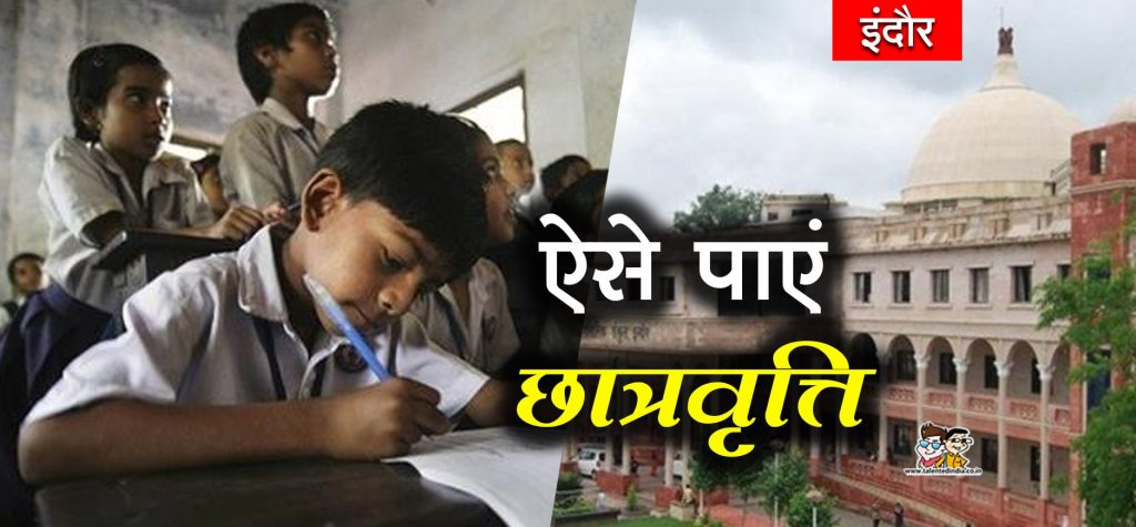छात्रवृत्ति online scholarship in indore images