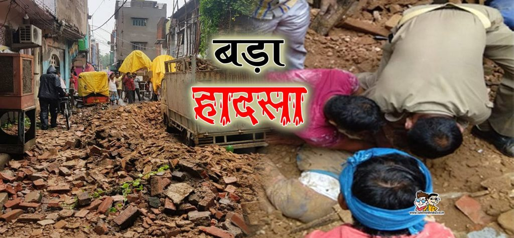 लखनऊ building collapse images