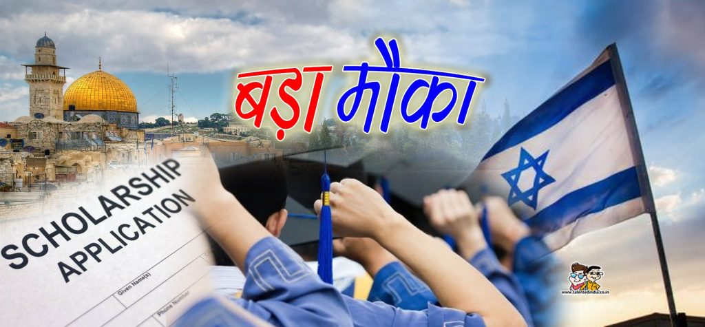abroad scholarship after 12th, स्कॉलरशिप