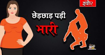 छेड़छाड़ eve teasing in indore images