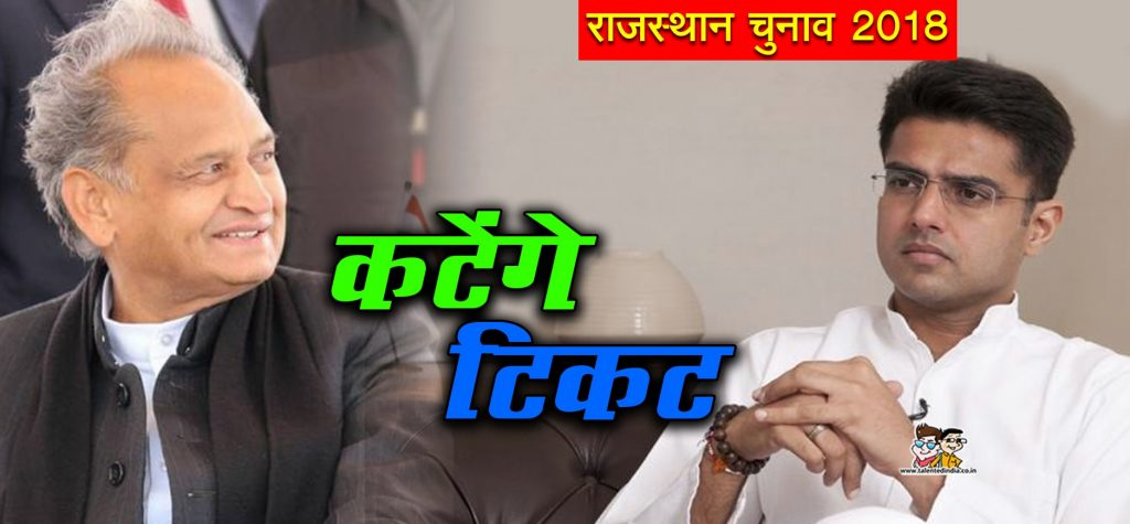 टिकट congress party images