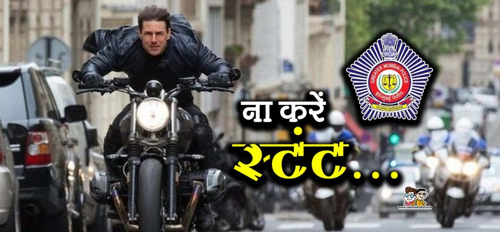 टॉम क्रूज़ mumbai police mission impossible fall out
