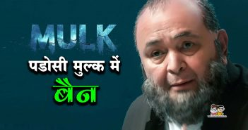 फिल्ममुल्क mulk ban in pakistan images