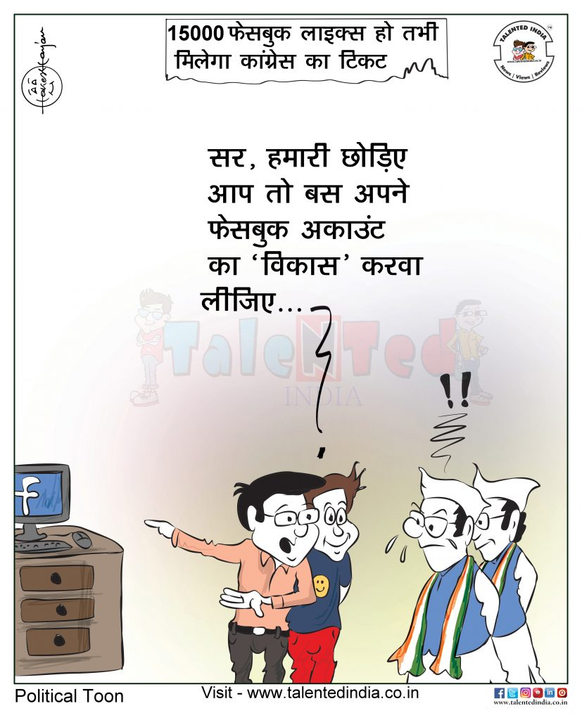 सोशल मीडिया Cartoon Congress, Vikas, Facebook