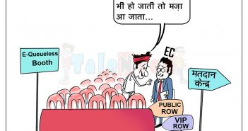 Talented India Cartoon ON Vidhan Sabha Election,Election Commision,आम जनता