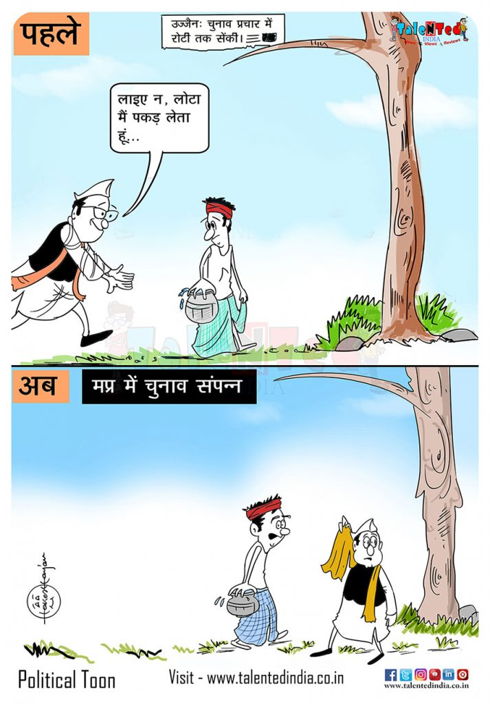 Cartoon On मप्र चुनाव Election Campaign