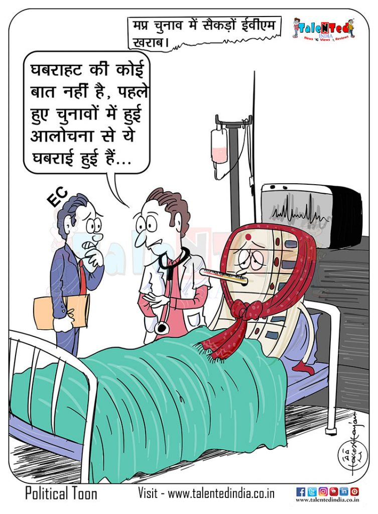 Cartoon On election,EVM, Vote,मप्र चुनाव