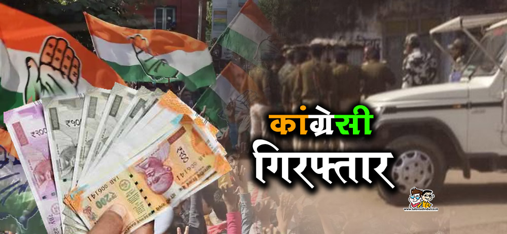 Congress Supporter Mukesh Dubey Arrested(गिरफ्तार) For Violating Code Of Conduct