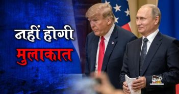 Donald Trump Canclled Meeting With Putin,बैठक
