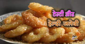 Apple Jalebi Recipe | Sweets Recipe | सेब की जलेबी | Seb Jalebi | Seb Ki Jalebi