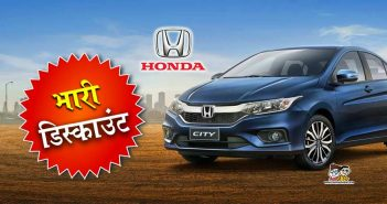 Honda(होंडा) is giving great discounts on its cars