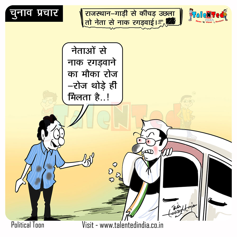 Talented India Today Cartoon On मतदाता