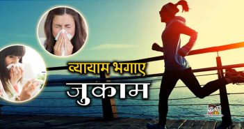 daily-exercise-will-keep-away-from-cold सर्दियों
