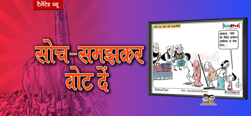 Talented View On Assembly Election,लोकतंत्र