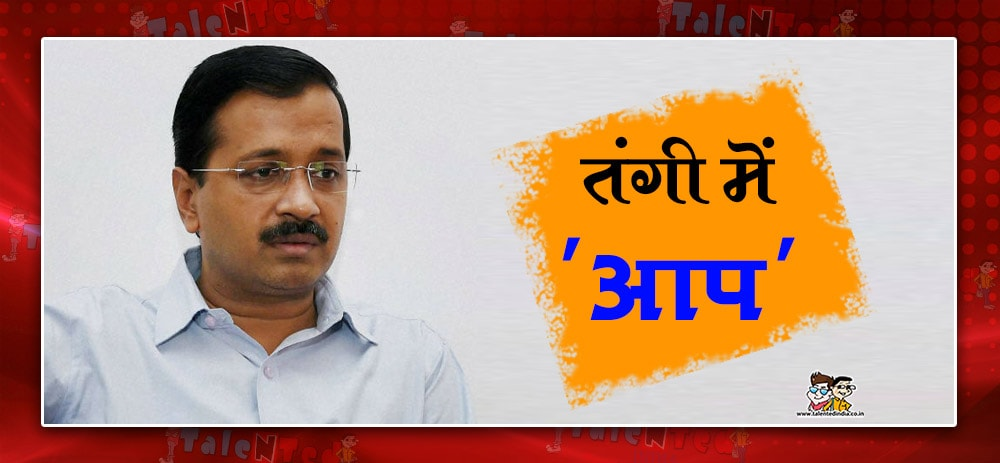 Aam Aadmi Party Demanded Donation Of 1 Lakh Rupees From BJP