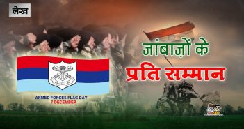 Armed-forces-flag-day-सशस्‍त्र सेना झंडा दिवस