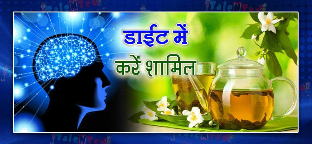 Healthy Food & Drink For Healthy Mind In Hindi : Green tea,Avocado,Apple