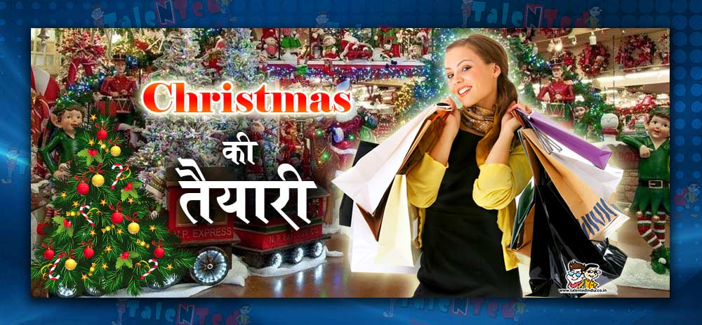 Simple Steps to Prepare Your Home for Christmas : क्रिसमस की तैयारी