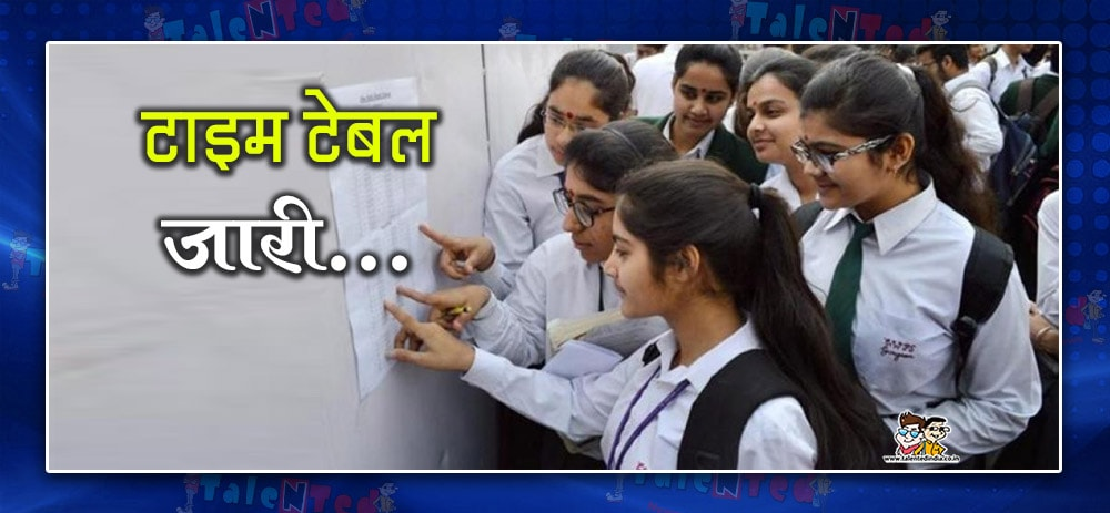 Download CBSE Class 10th & 12th Board Exam 2019 Time Table
