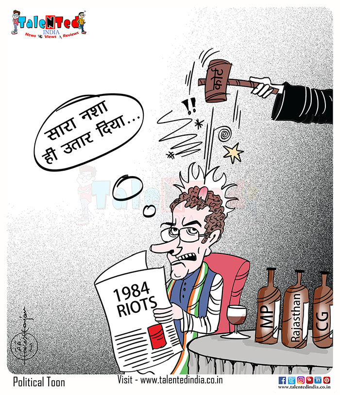 Talented India Today Cartoon On 1984 anti-Sikh riots : 1984 के सिख दंगा