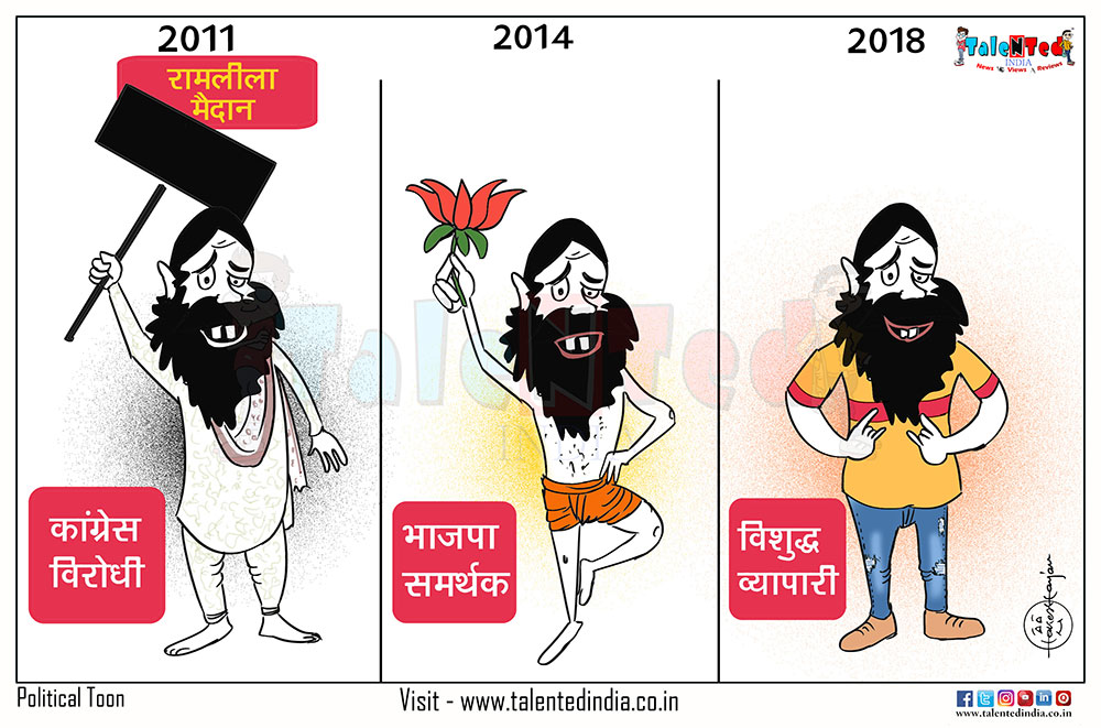 Today Talented View On Baba Ramdev, Congress, BJP And Business