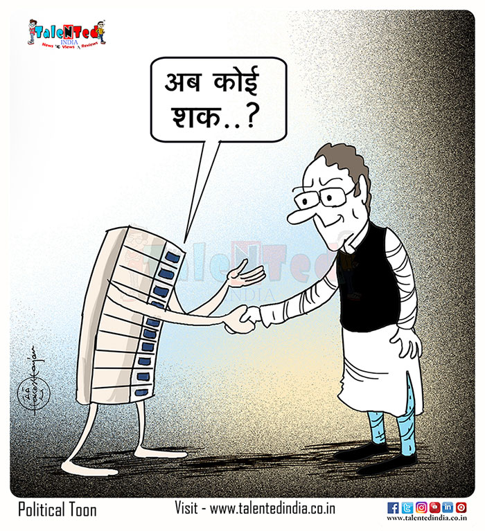 oday Cartoon On EVM, Rahul Gandhi And Congress And Assembly Election Result.