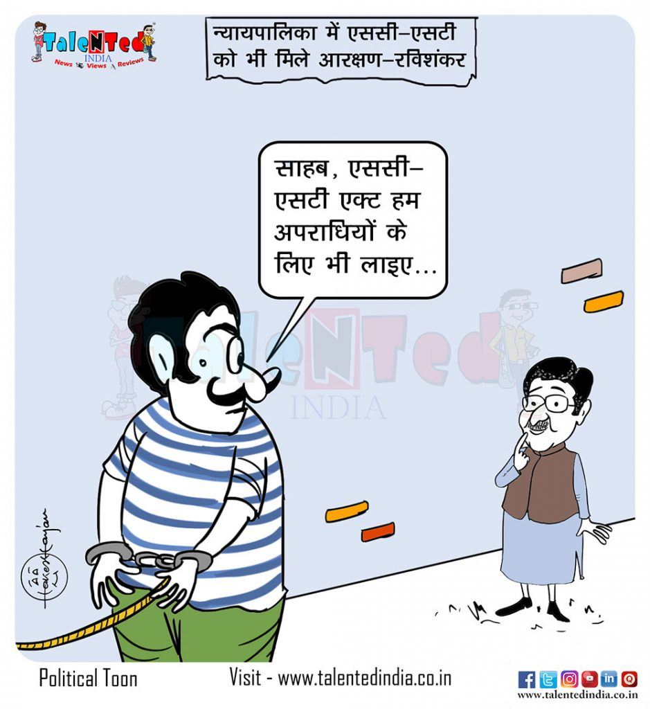 Talented India Today Cartoon On Sc/St Reservation Civil Services