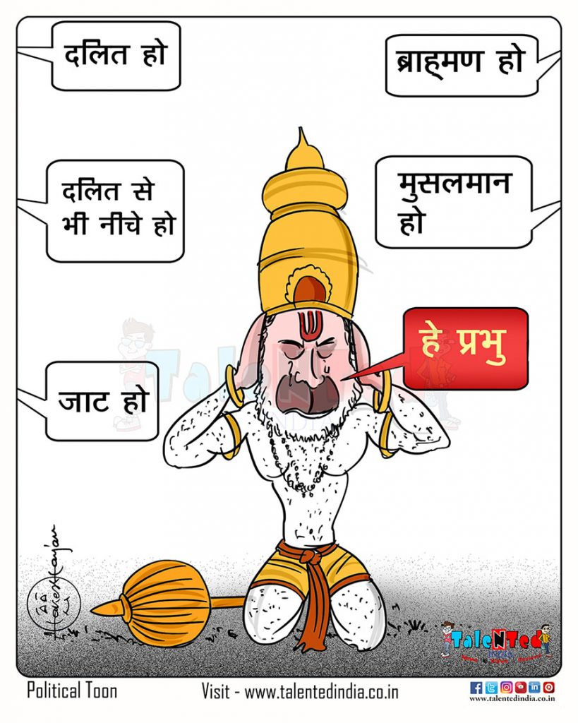 Today Cartoon On Controversial Statement On Hanumanji