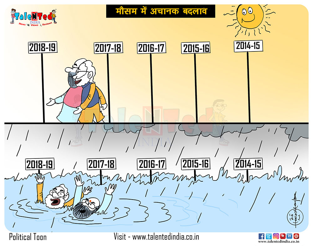 Talented India Today Cartoon On Assembly Election Results 2018 : बीजेपी कांग्रेस