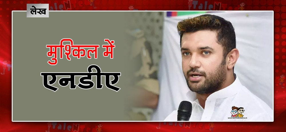 Chirag Paswan Today Statement In Hindi : एनडीए गठबंधन