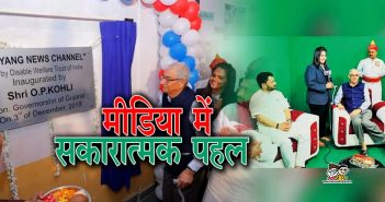 Country's first news channel for handicaoped starts दिव्यांग न्यूज़ चैनल