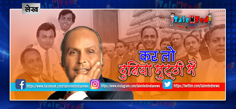 Dhirubhai Ambani 86th Birth Anniversary : Let's Know Some Unknown Facts In Hindi