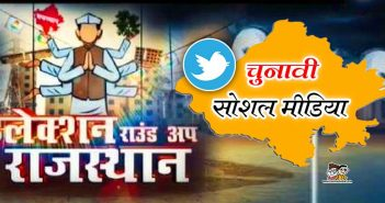 Election-campaign-on-social-media सोशल मीडिया