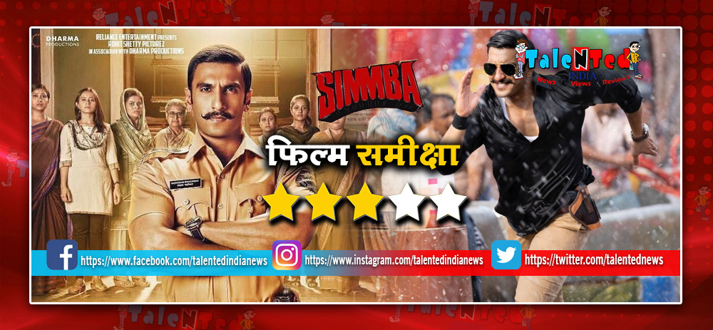 Simmba Movie Public Review, Simmba Movie Review In Hindi, Box Office Collection