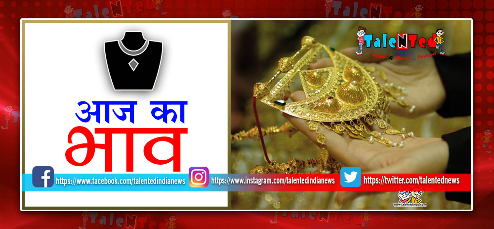 Today GOLD SILVER Price /Rate Live :Gold Price Today In India,Sliver Price In India