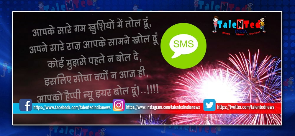 2019 Happy New Year Message,Wishes, Images, Quotes, Status And Greetings
