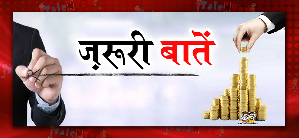 Learn To Invest In Mutual Funds In Hindi : Learn About Mutual Funds Before Invest