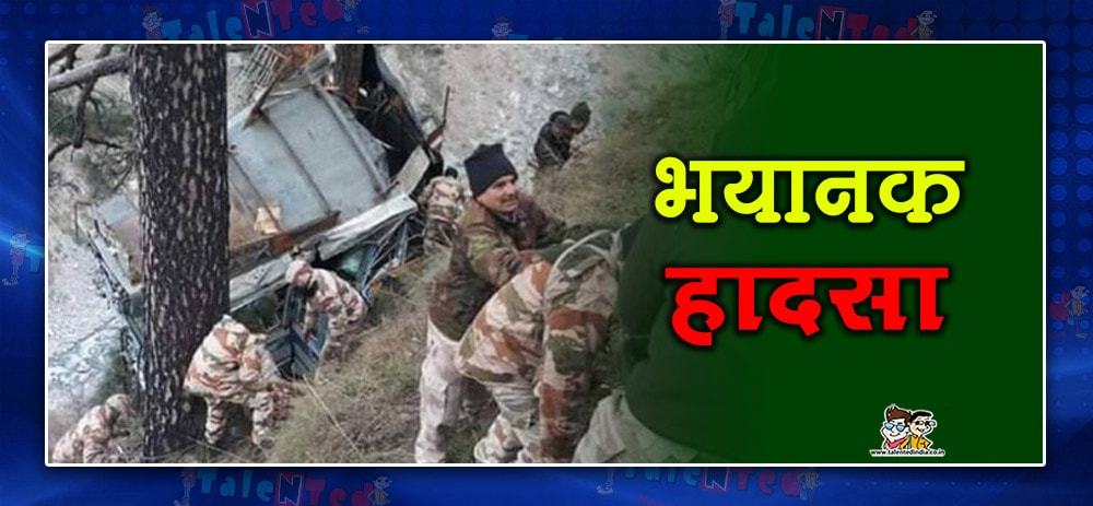 ITBP's Vehicle Crashed In Jammu And Kashmir,1 killed, 34 Injured