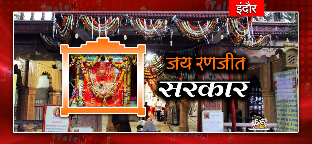 Best Tourism Place In Indore : Ranjeet Hanuman Temple