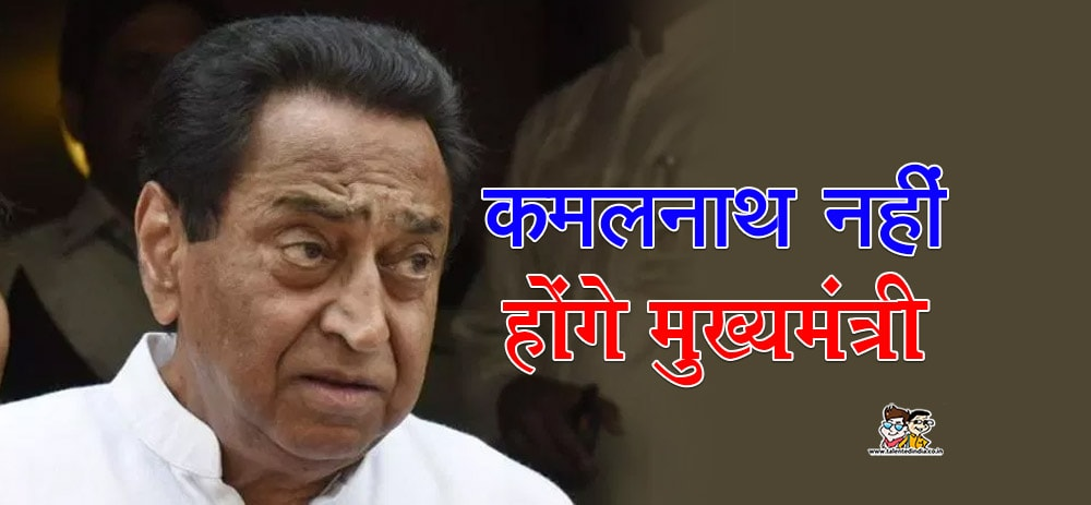 Kamal-Nath-will-not-be-the-Chief-Minister कुर्सी के सीएम