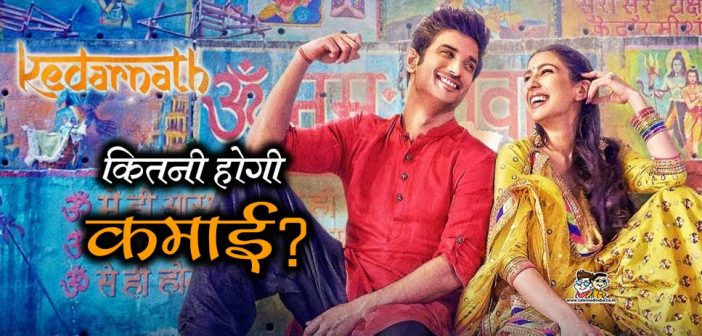 Kedarnath-movie-first-day-collection-box-office केदारनाथ की कमाई