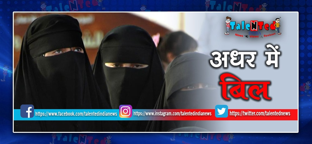 Lok Sabha Passes The Muslim Women Bill ( Protection Of Rights On Marriage )