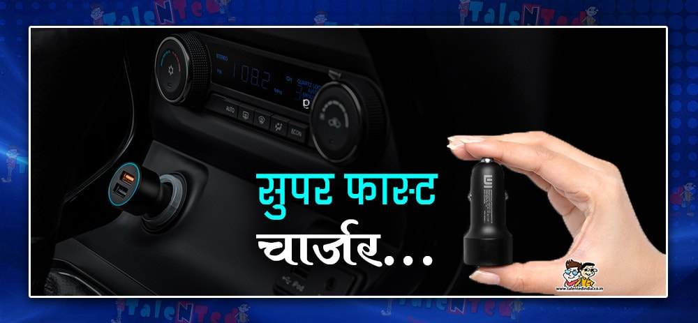 Xiaomi Mi Car Charger In India : Price, Specifications,Comparisons, Feature