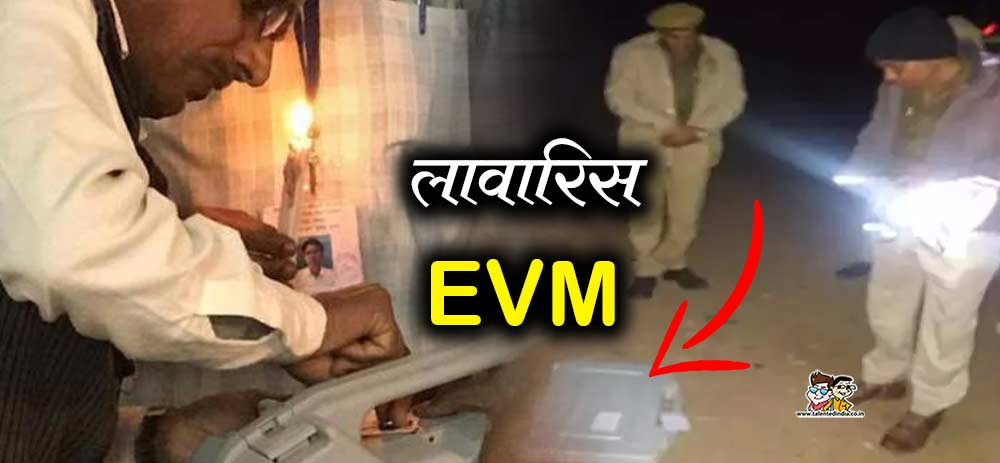 Negligence-in-EVM-security लावारिस EVM